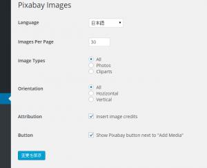 pixabay images設定画面